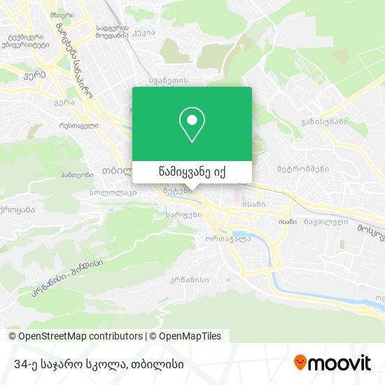 34-ე საჯარო სკოლა (34 Public School) რუკა