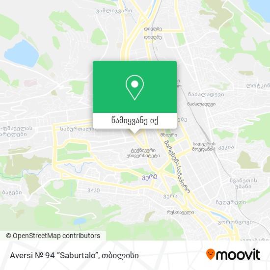 "Aversi № 94 ""Saburtalo"" რუკა"