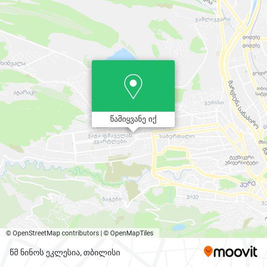 წმ ნინოს ეკლესია რუკა