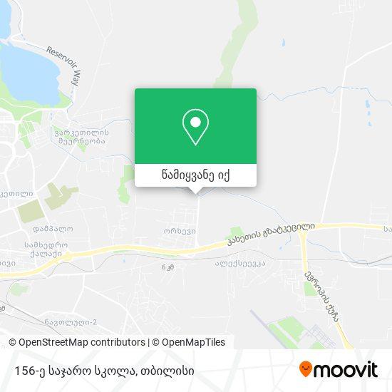 156-ე საჯარო სკოლა (Public School #156) რუკა