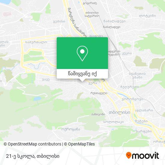21. Skola Tbilisi რუკა