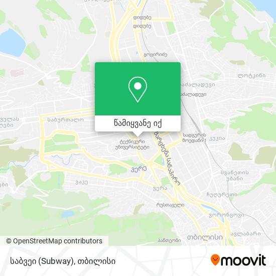 საბვეი (Subway) რუკა