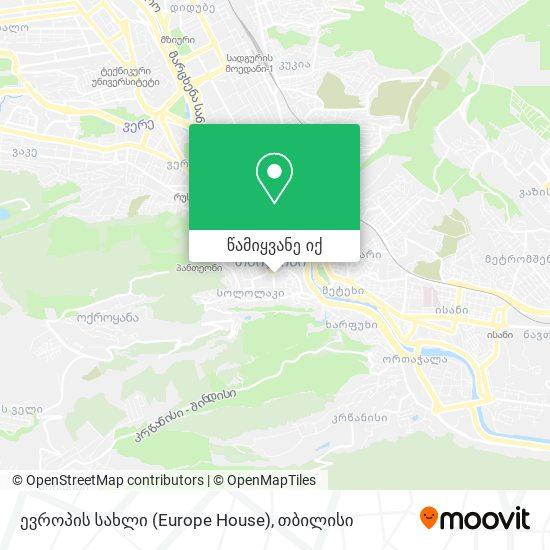 ევროპის სახლი (Europe House) რუკა