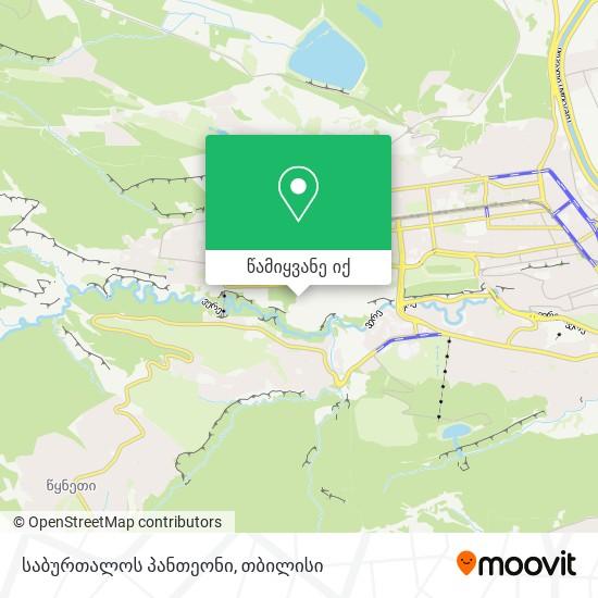 Saburtalo Cemetery (საბურთალოს პანთეონი) რუკა
