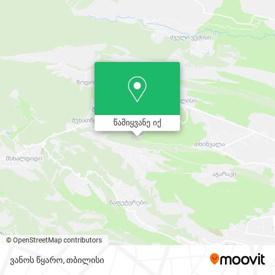 ვანოს წყარო რუკა