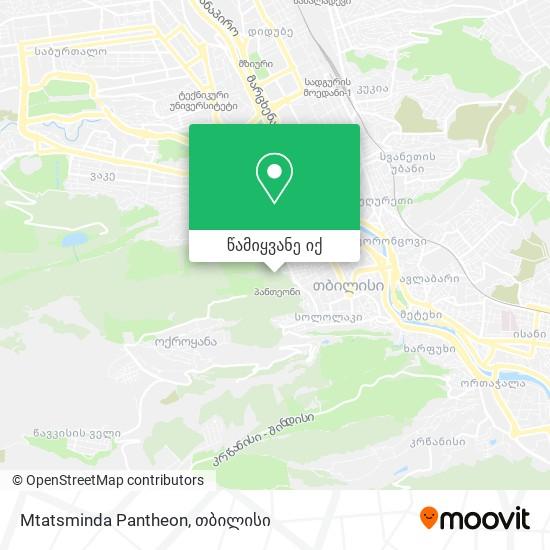 Mtatsminda Pantheon რუკა