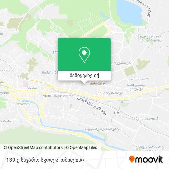 139-ე საჯარო სკოლა რუკა