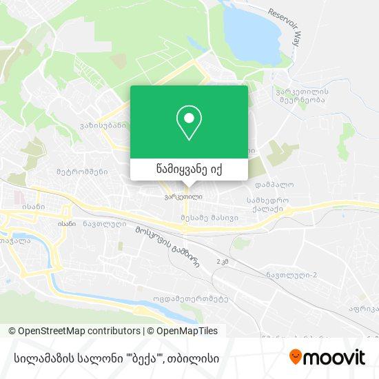 """სილამაზის სალონი """"ბექა"""" რუკა"""