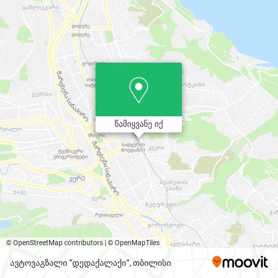 """ავტოვაგზალი """"დედაქალაქი"""" რუკა"""