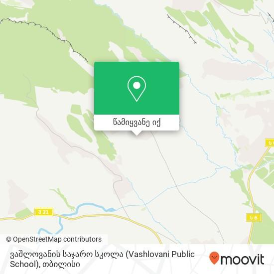 ვაშლოვანის საჯარო სკოლა (Vashlovani Public School) რუკა
