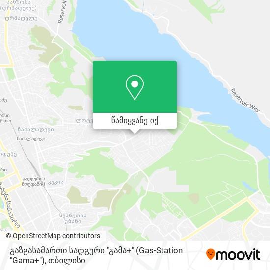 """გაზგასამართი სადგური """"გამა+"""" (Gas-Station """"Gama+"""") რუკა"""