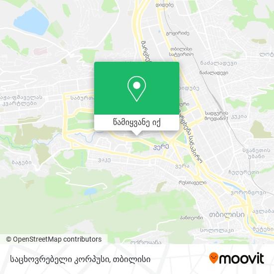 საცხოვრებელი კორპუსი რუკა