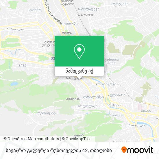 სავაჯრო გალერეა რუსთაველის 42 რუკა