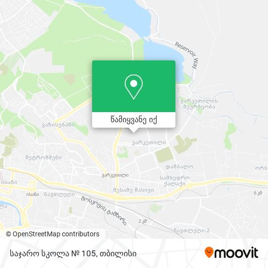 საჯარო სკოლა № 105 რუკა