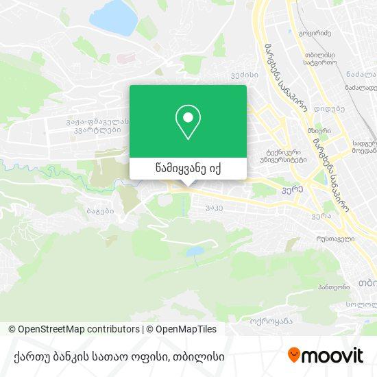 ქართუ ბანკის სათაო ოფისი რუკა