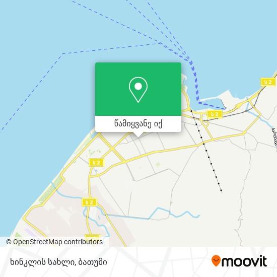 ხინკლის სახლი რუკა