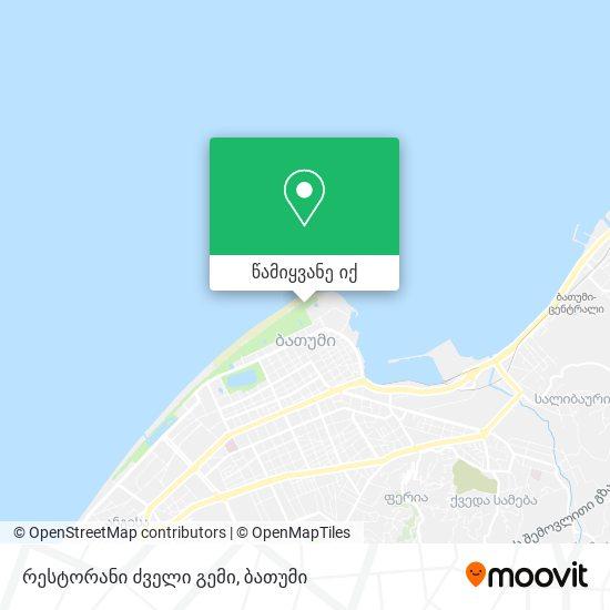 რესტორანი ძველი გემი რუკა
