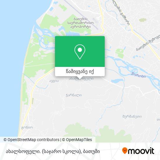 ახალსოფელი. (საჯარო სკოლა) რუკა