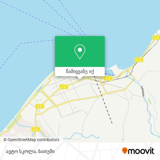 ავტო სკოლა (Auto School) რუკა