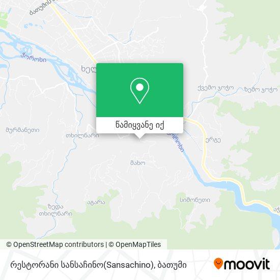 რესტორანი სანსაჩინო(Sansachino) რუკა