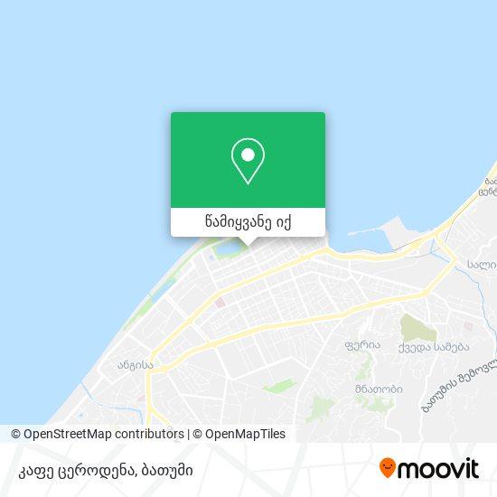 კაფე ცეროდენა რუკა