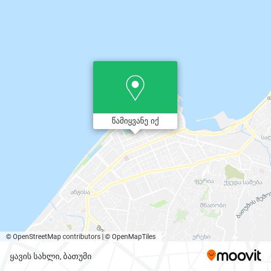 ყავის სახლი რუკა