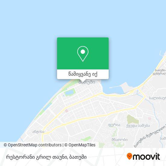 რესტორანი გრილ თაუნი რუკა
