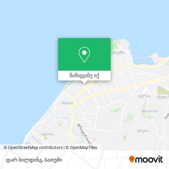 დარ ბილდინგ რუკა