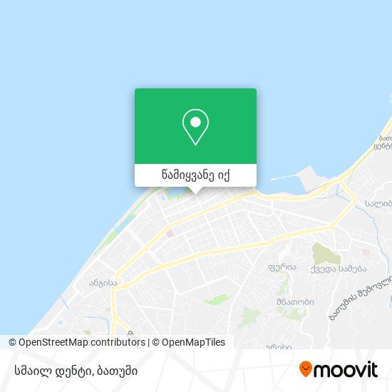 სმაილ დენტი რუკა