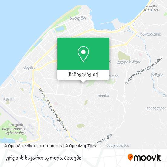 ურეხის საჯარო სკოლა რუკა