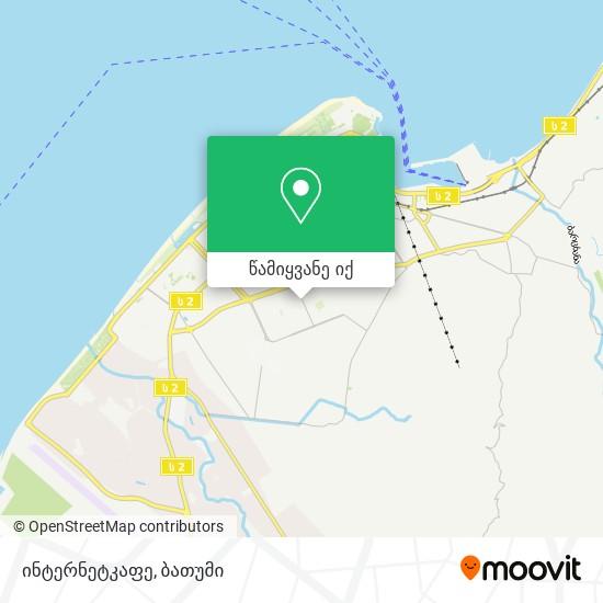ინტერნეტკაფე რუკა