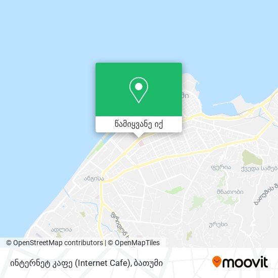 ინტერნეტ კაფე (Internet Cafe) რუკა