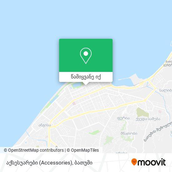 აქსესუარები (Accessories) რუკა