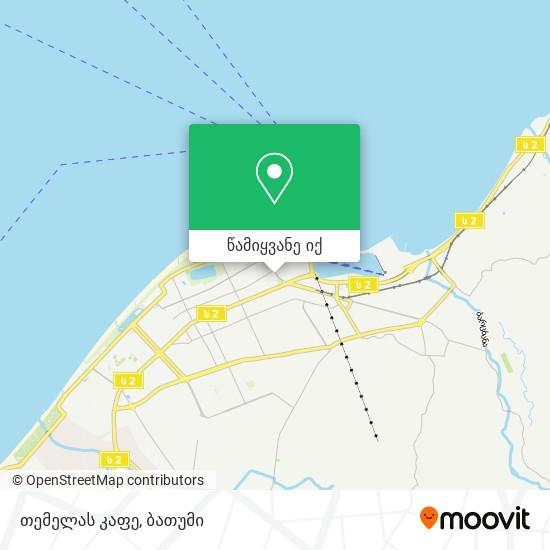 თემელას კაფე რუკა