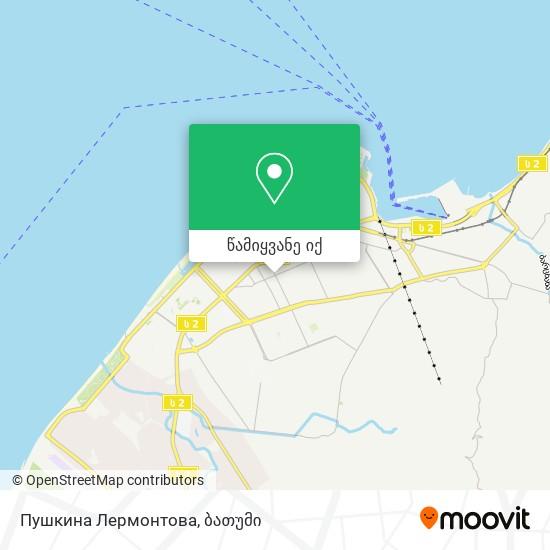 Пушкина Лермонтова რუკა
