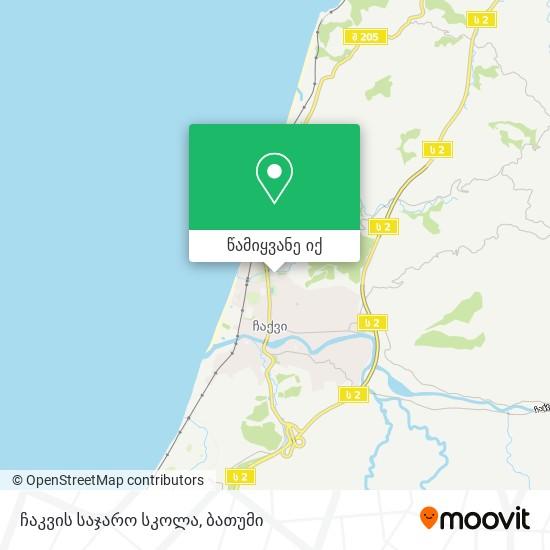 ჩაკვის საჯარო სკოლა რუკა