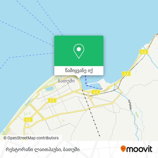 რესტორანი ლაითჰაუსი რუკა