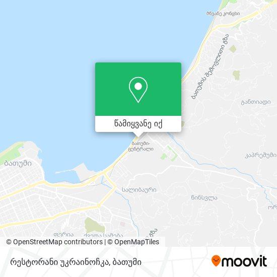 რესტორანი უკრაინოჩკა რუკა