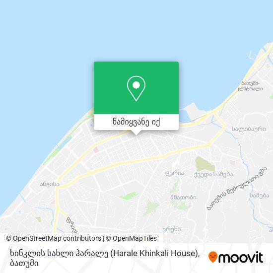 ხინკლის სახლი ჰარალე (Harale Khinkali House) რუკა