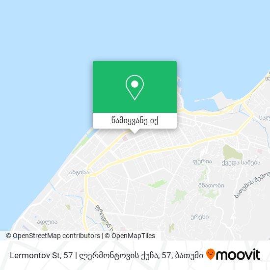 Lermontov St, 57   ლერმონტოვის ქუჩა, 57 რუკა