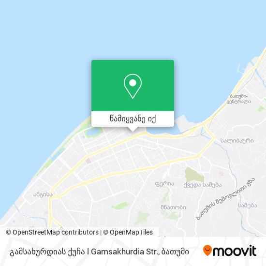 გამსახურდიას ქუჩა l Gamsakhurdia Str. რუკა