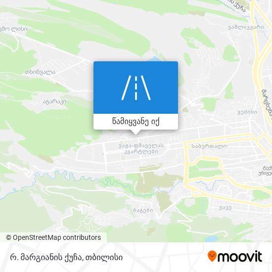 რ. მარგიანის ქუჩა რუკა