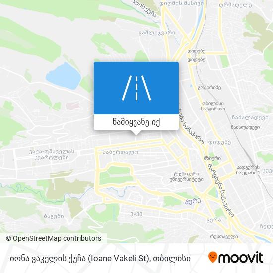 იონა ვაკელის ქუჩა (Ioane Vakeli St) რუკა