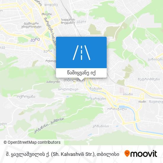 შ. ყავლაშვილის ქ. (Sh. Kalvashvili Str.) რუკა