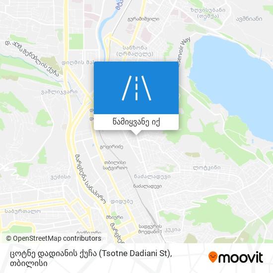 ცოტნე დადიანის ქუჩა (Tsotne Dadiani St) რუკა
