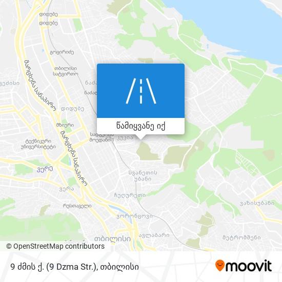 9 ძმის ქ. (9 Dzma Str.) რუკა
