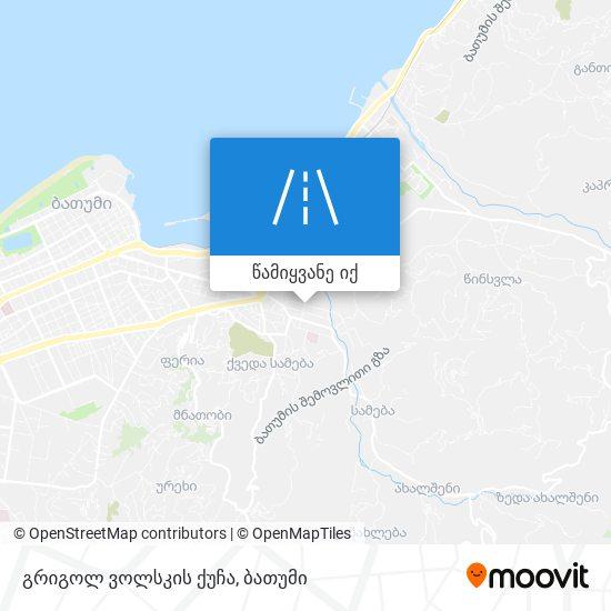 გრიგოლ ვოლსკის ქუჩა რუკა