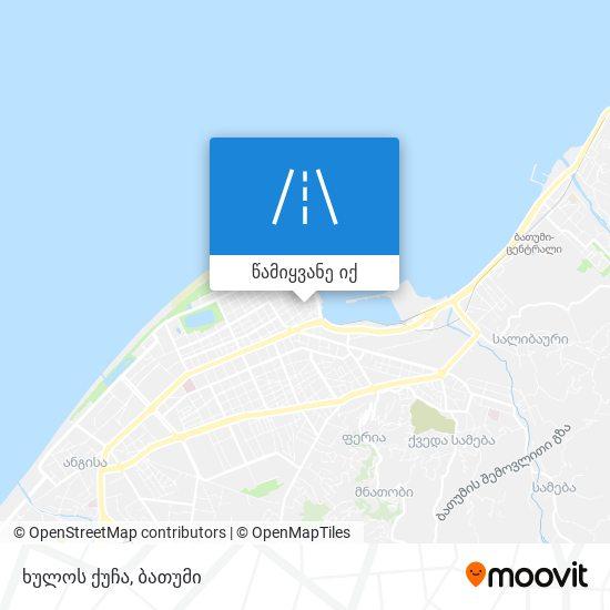 ხულოს ქუჩა რუკა