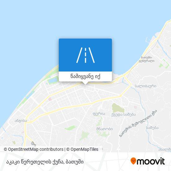 აკაკი წერეთელის ქუჩა რუკა