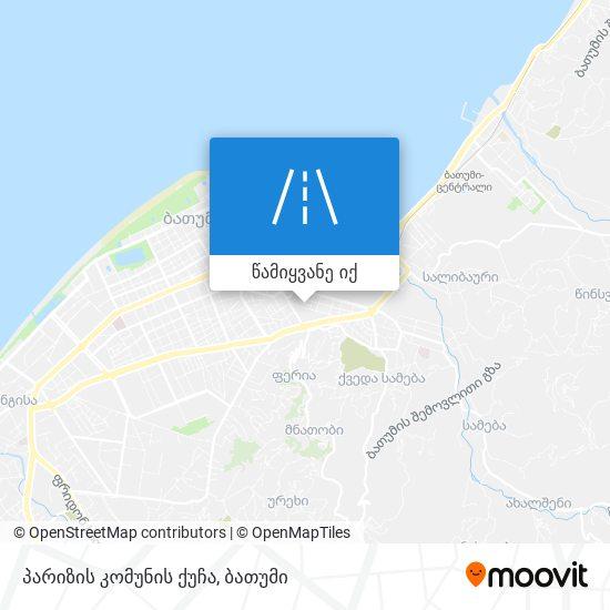 პარიზის კომუნის ქუჩა რუკა